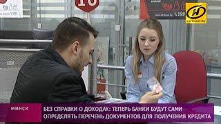 видео Автокредит без справок о доходах и поручителей: по двум документам