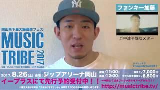 【from ファンキー加藤】WEB限定コメント 8/26(土)開催!『MUSIC TRIBE 2017』