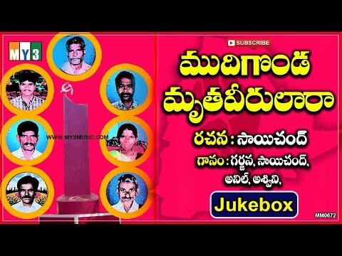 Mudigonda Mruthiveerulara - Thyagala Mudigonda Udyama Patalu - Telugu Folk Songs Telangana In 2017