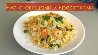 видео Курица по-гавайски с овощами и рисом: рецепт, фото