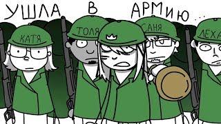 ЗАБРАЛИ В АРМИЮ! (анимация)
