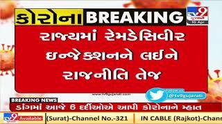 After BJP, Congress MLA CJ Chavda demands stock of 2500 Remdesivir injection for Gandhinagar public