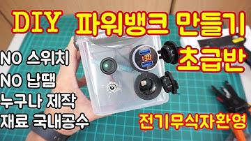 초간단 파워뱅크 만들기 (초급반) / 전기무식자환영 [VLOG_갱지]