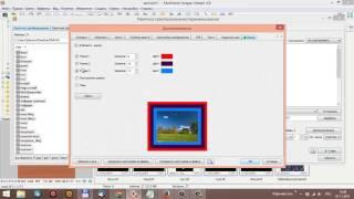 пакетное создание рамок в FastStone ImageViewer