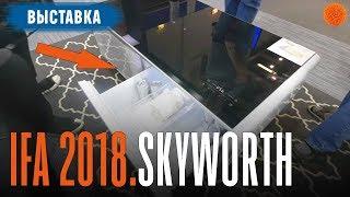 IFA 2018. Skyworth сделали ИДЕАЛЬНЫЙ холодильник??!!
