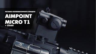 видео Где купить коллиматорный прицел в Екатеринбурге