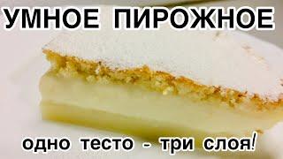 УМНОЕ ПИРОЖНОЕ. Одно тесто - три слоя! Magic Cake/Волшебное пирожное