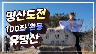 100대 명산 완등/유명산(경기도 가평군 /100)등산…