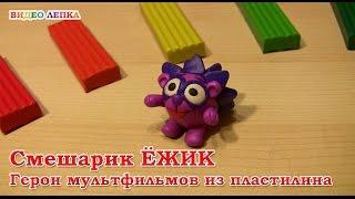 Лепка из пластилина для детей СМЕШАРИКИ ЁЖИК. Kikoriki made of clay
