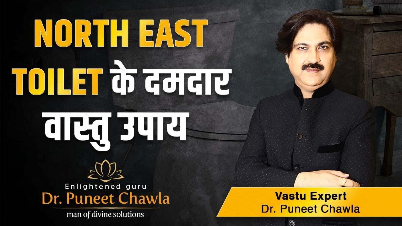 Vastu for toilet and bathroom - How To Remove North East Toilet Defects Vastu Tips