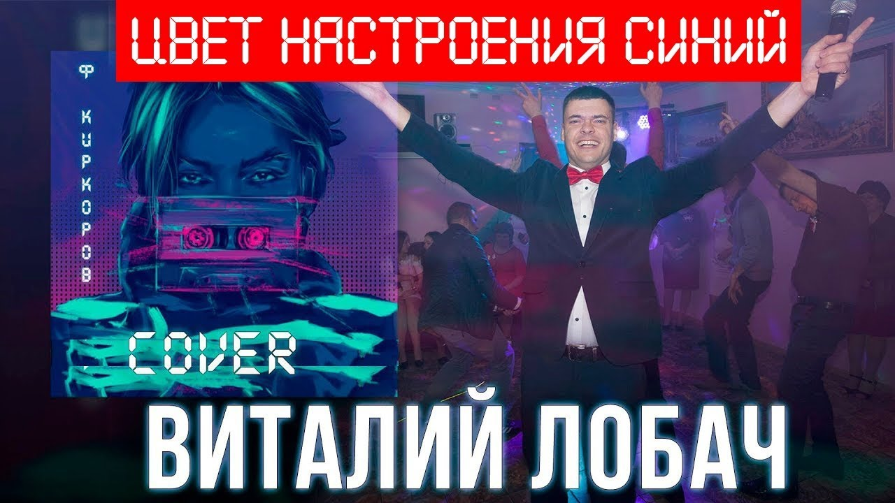 Филипп Киркоров - Цвет настроения синий (cover Виталий Лобач)