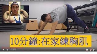 在家裡健身: 10分鐘胸肌訓練 (中文版|難度:高) - <跟布魯斯運動#1>