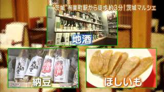 今回の「磯山さやかの旬刊!いばらき」では,磯山さやかさんが茨城県の...