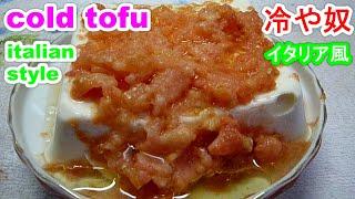 Cold tofu italian style冷奴レシピ。イタリア風にアレンジ