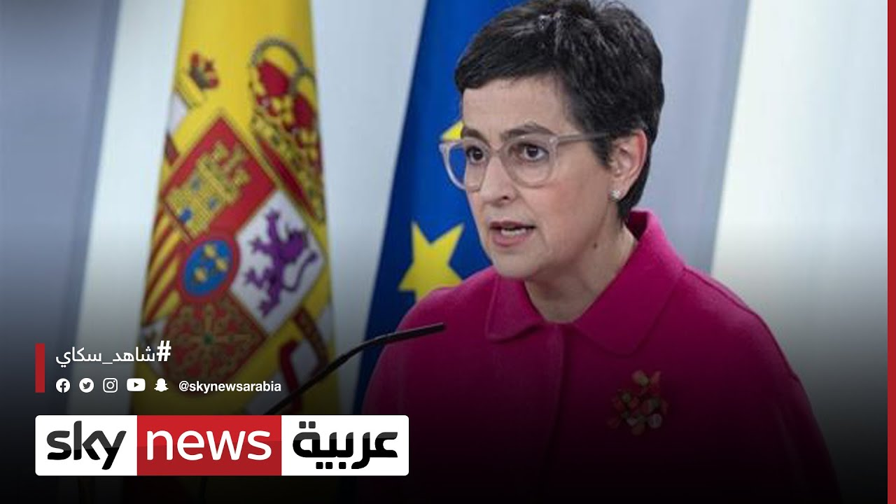إسبانيا والمغرب.. مدريد: نرحب بمقترحات الرباط في قضية الصحراء المغربية  - 05:54-2021 / 6 / 22