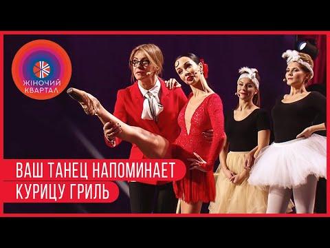 Екатерина Кухар и балет по приколу | Женский Квартал 2019
