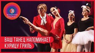 Екатерина Кухар и балет по приколу Женский Квартал 2019