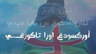 Simotiznit Amazigh أمازيغ Rap Maroc 2016 Lyrics Music Video YouTube