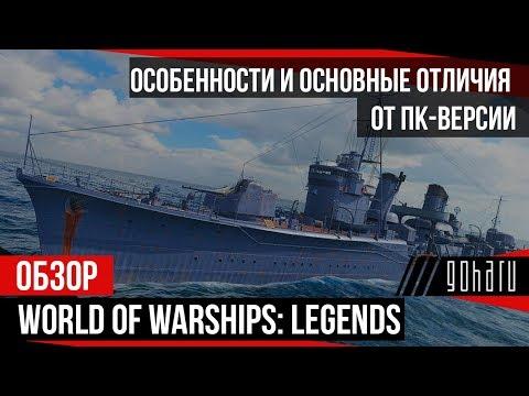 World of Warships: Legends - Особенности и основные отличия от ПК-версии
