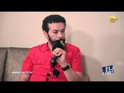 بعد العودة الشاب نصروCheb Nasro يتحدث لأول مرة عن غيابه و عن وفاة الشاب حسني