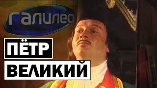 Галилео | Пётр Великий 👑 [Peter The Great]