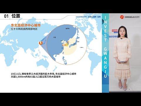 [2020光州网络研讨会] 光州的主要产业与投资环境 图片