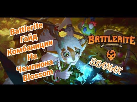 видео: battlerite - ГАЙД НА blossom | ЛУЧШИЕ КОМБИНАЦИИ 2018 | slamak