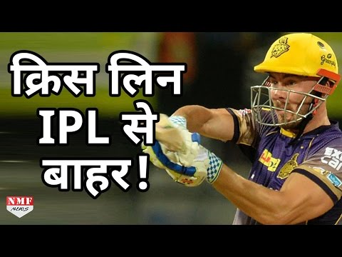 IPL10: चोटिल हुए Chris Lynn, IPL में आगे खेलना हुआ मुश्किल