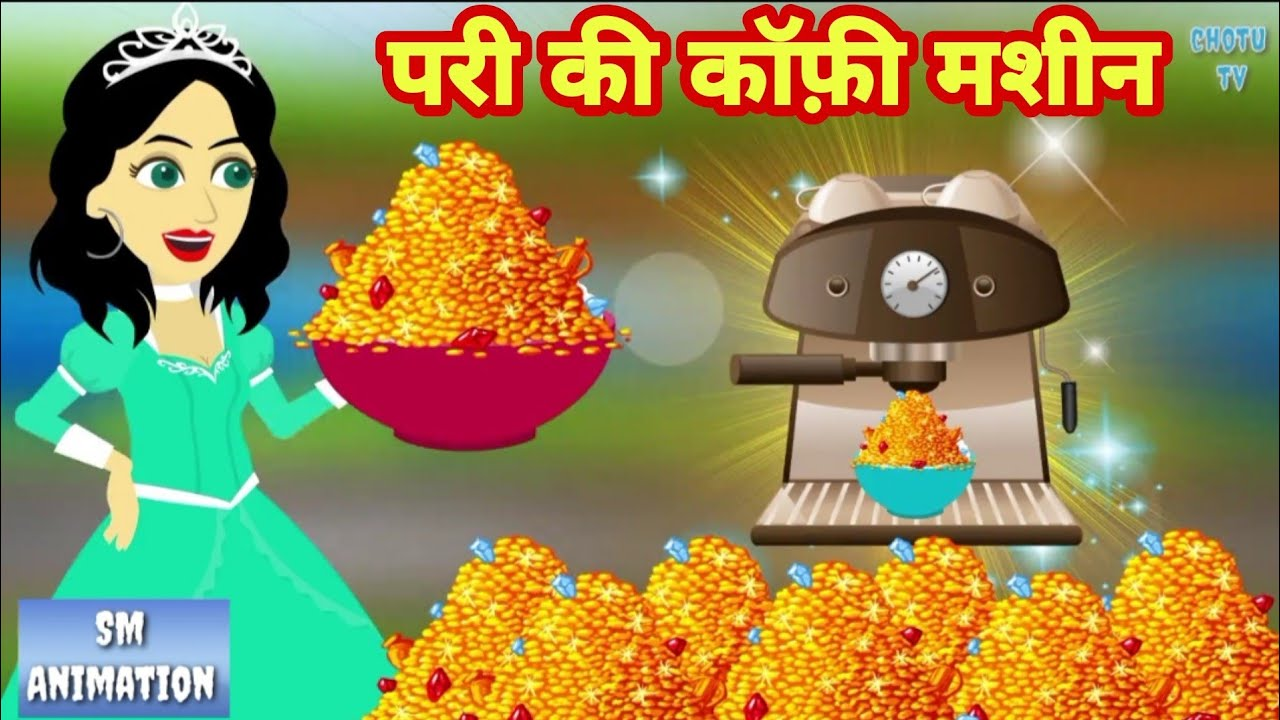 जादुई परी कॉफ़ी मशीन  - Hindi kahaniya || Jadui kahaniya || Kahaniya || hindi kahaniya || Chotu Tv