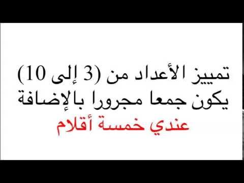 Arapça Gramer Dersleri-40 Sayıların Temyizi