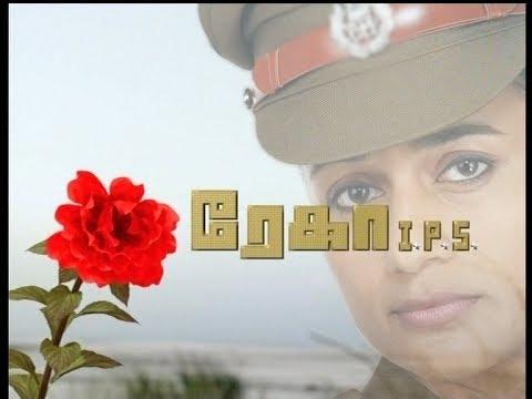 Tamil Serial : Rekha IPS : Epo 1