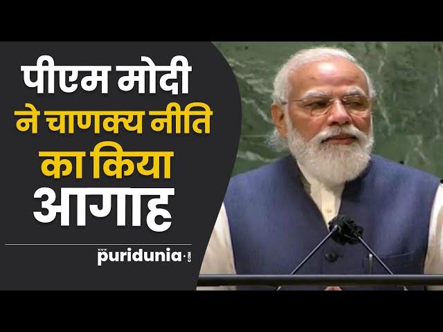 चाणक्य नीति का जिक्र कर बोले PM Modi- अपनी विश्वसनीयता बचाए UN