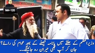 what people say now in na 120 to the point 23 april 2017 express news