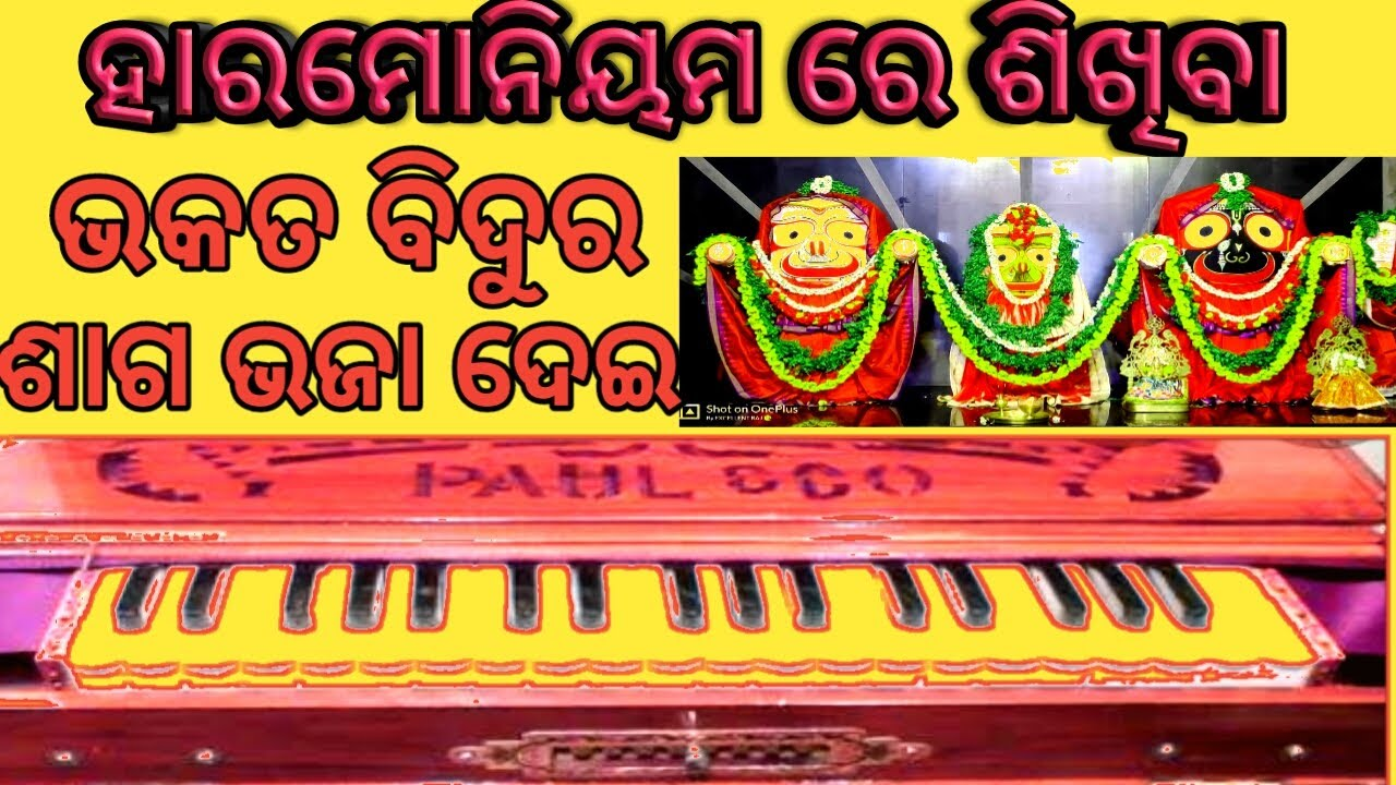 Bhakata bidura saga bhaja dei || odia jagannath bhajan || harmonium notations