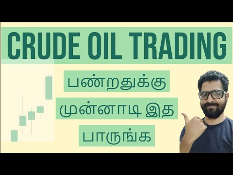 CRUDE OIL பற்றி தெரியுமா ? | MCX COMMODITY LEARNING IN TAMIL