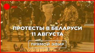 Фото БЕЛАРУСЬ — ПРОТЕСТЫ ПРОДОЛЖАЮТСЯ. Столкновения в Минске и задержания. Последние новости. Прямой эфир