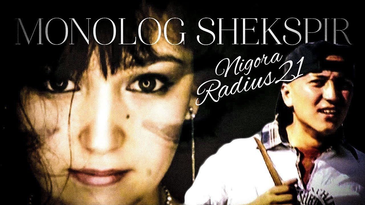 Radius 21 - Monolog (feat. Nigora) / Shekspirning monologi