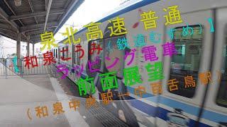 泉北高速【和泉こうみ(鉄道むすめ)ラッピング電車 前面展望