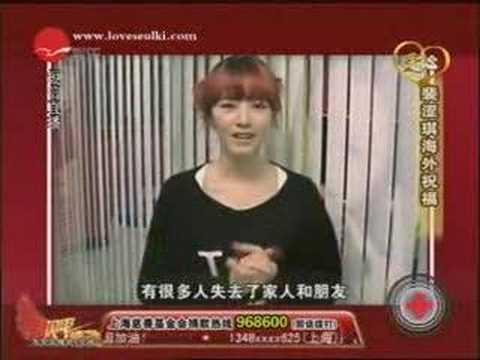 Bae Seul Ki speaks of China's Dissaster