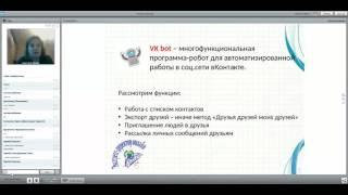 Программы для спама и для автоматического постинга в социальные сети.