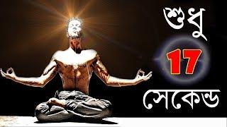 শুধুমাত্র ১৭ সেকেন্ডে তোমার স্বপ্ন সত্যি করো I The 17 Second Manifestation of the Subconscious Mind
