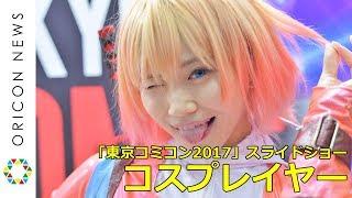 『東京コミコン2017』美人コスプレイヤー&コンパニオンスライドショー!『スターウォーズ』『DCコミックス』などアメコミコスプレ集結! Japanese cosplay