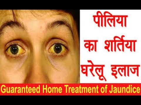 पलय Jaundice एक दन म जएग Ayurvedic - Best home remedies for jaundice its causes and symptoms