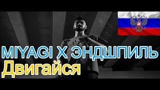 Download 🔥Реакция на🎙: MIYAGI X ЭНДШПИЛЬ - Двигайся Mp3 and Videos