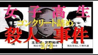 女子高生コンクリート詰め殺人事件 全容2