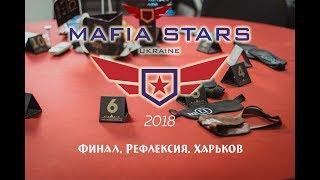MAFIA STARS UKRAINE 2018. Финал. Харьков. Рефлексия