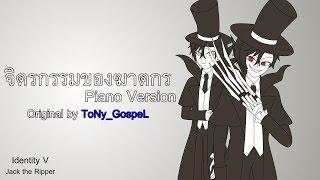 [MAD][TH SUB] Identity V - Jack the Ripper - จิตรกรรมของฆาตกร Piano Version (ToNy_GospeL)