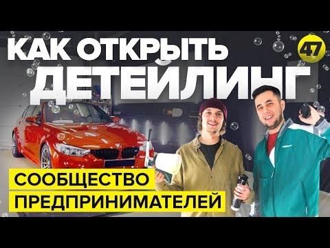 Как открыть химчистку автомобилей