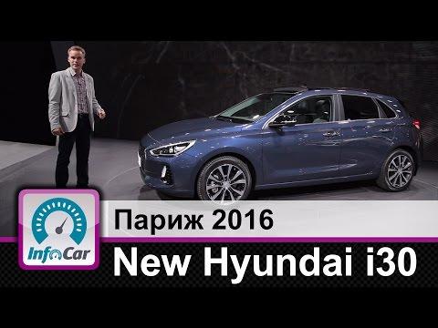 Новый Hyundai i30. Первый взгляд