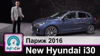Новый Hyundai i30  Первый взгляд